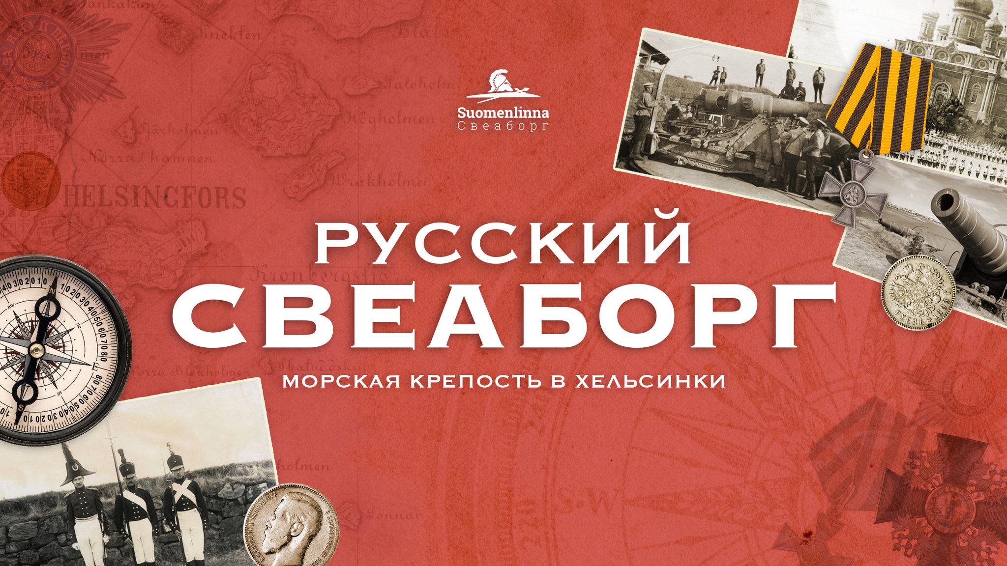Экскурсия Русский Свеаборг